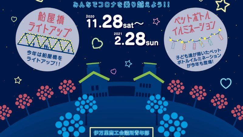 ☆第18回 輝け!!イマリフェスタ☆